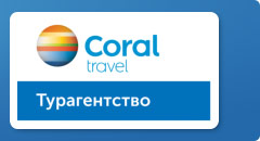 ���� ����������� Coral Travel