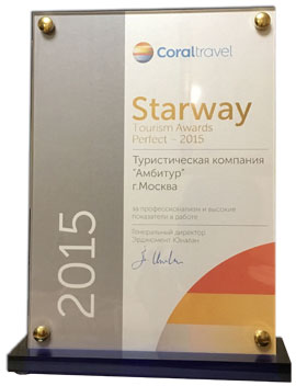 Coral Starway 2015